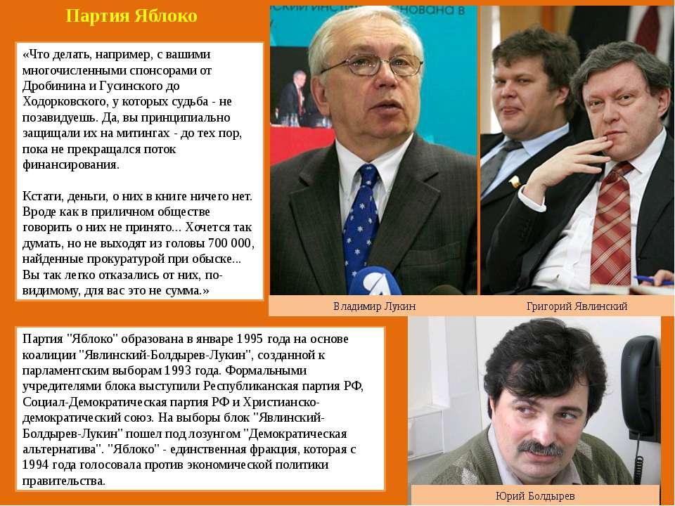 "Партия ""Яблоко"" образована в январе 1995 года на основе коалиции ""Явлинский-Б..."