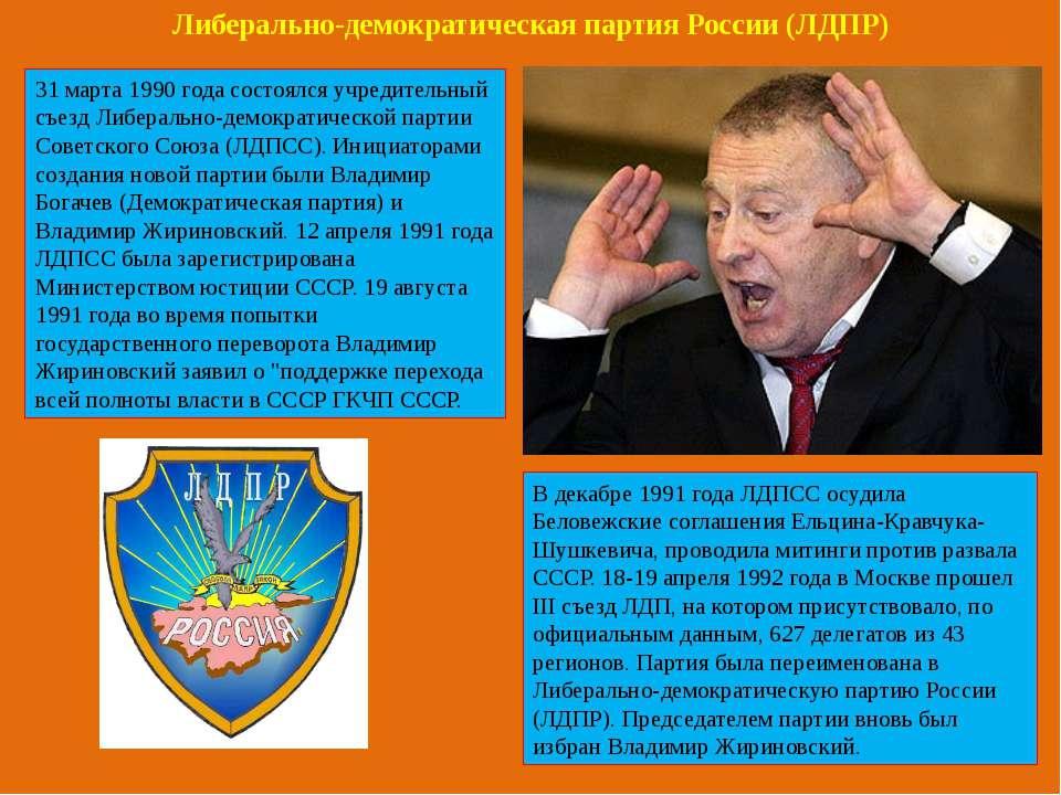 31 марта 1990 года состоялся учредительный съезд Либерально-демократической п...