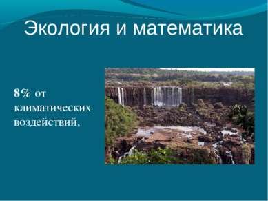 8% от климатических воздействий, Экология и математика