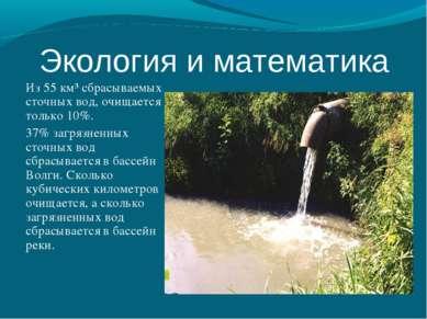 Из 55 км³ сбрасываемых сточных вод, очищается только 10%. 37% загрязненных ст...