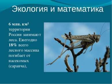 6 млн. км² территории России занимают леса. Ежегодно 18% всего лесного массив...