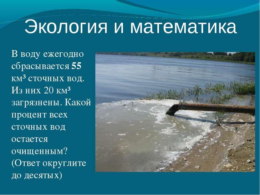 Экология и математика В воду ежегодно сбрасывается 55 км³ сточных вод. Из них...