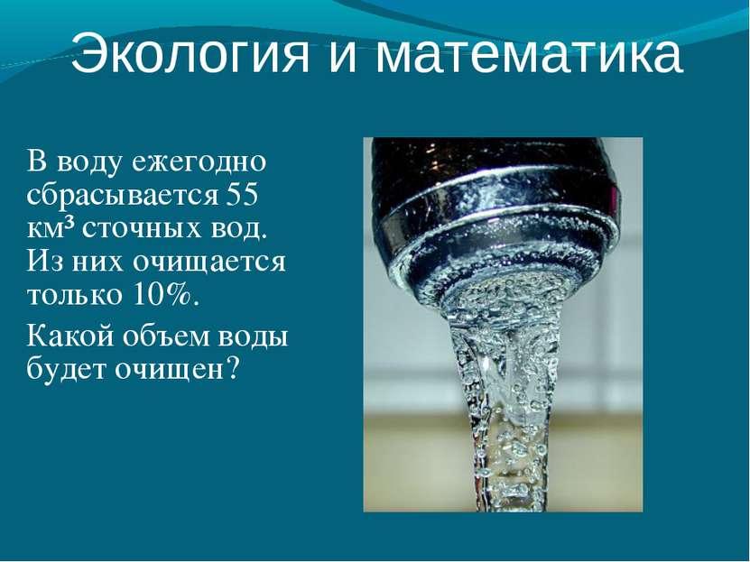 В воду ежегодно сбрасывается 55 км³ сточных вод. Из них очищается только 10%....