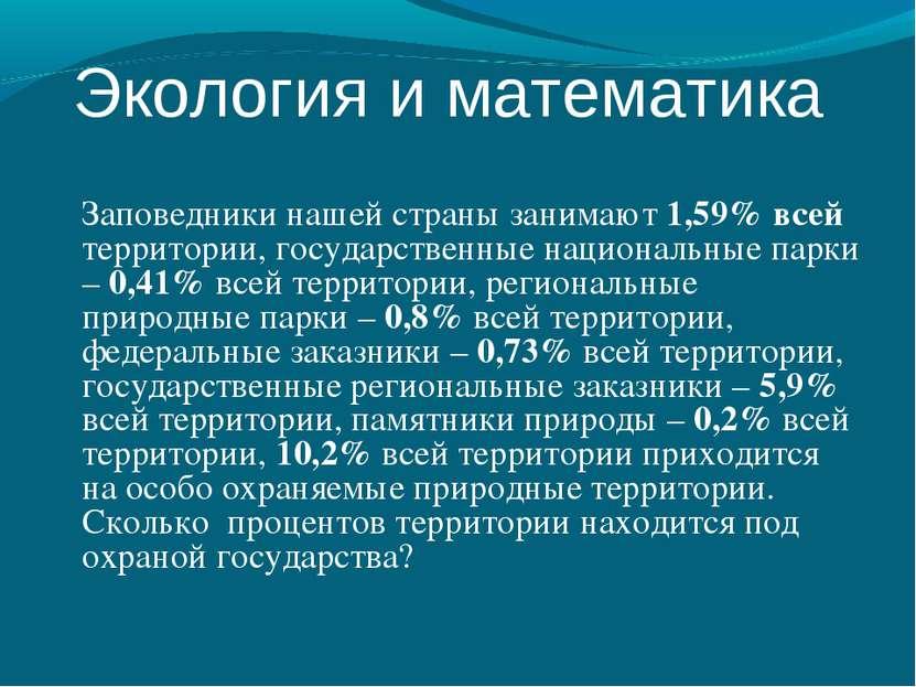 Заповедники нашей страны занимают 1,59% всей территории, государственные наци...
