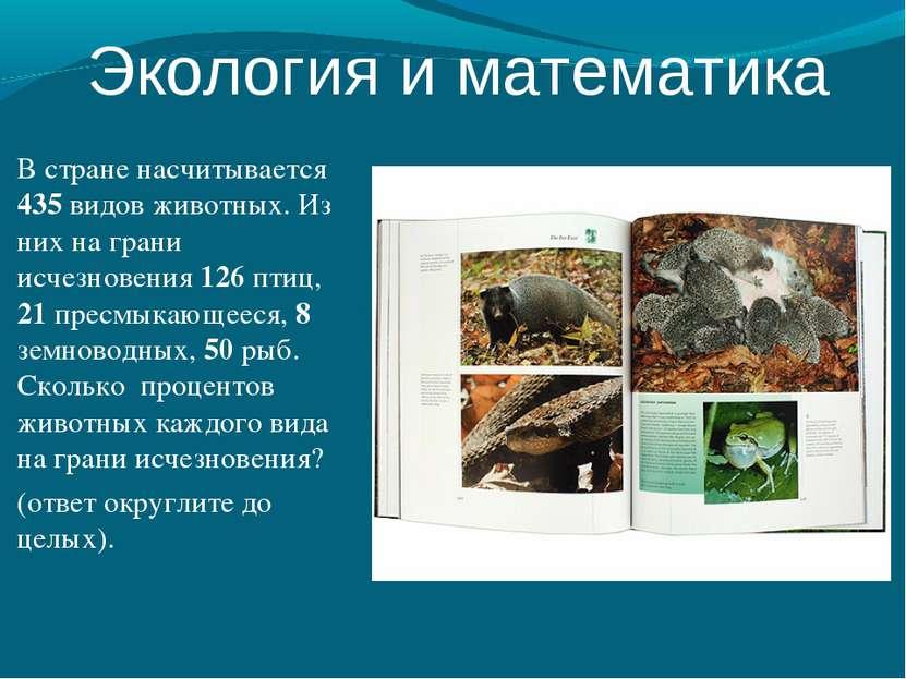 В стране насчитывается 435 видов животных. Из них на грани исчезновения 126 п...