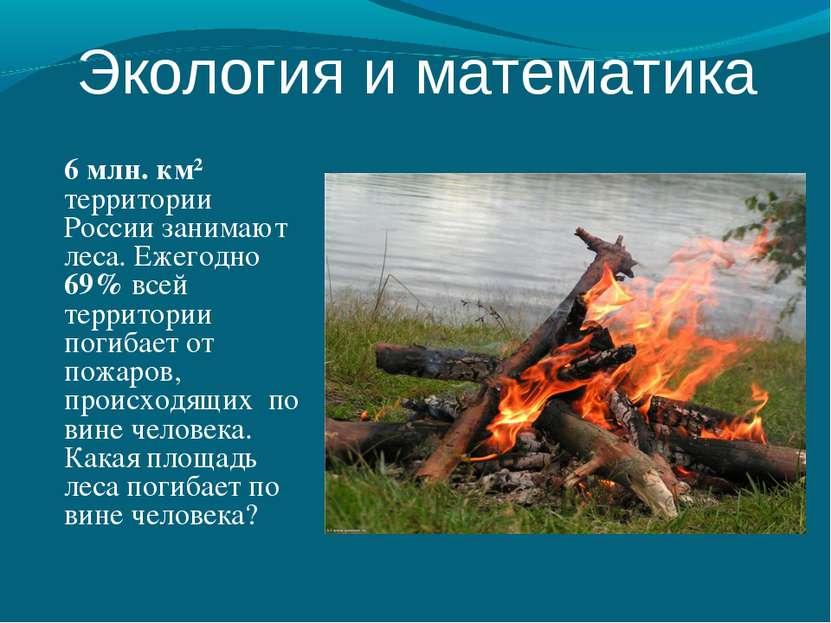 6 млн. км² территории России занимают леса. Ежегодно 69% всей территории поги...