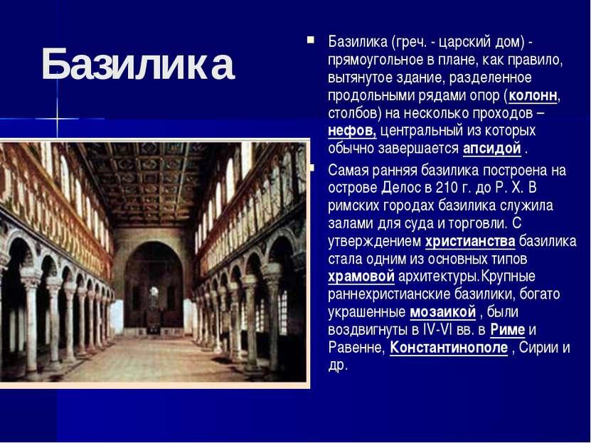 Базилика Базилика (греч. - царский дом) - прямоугольное в плане, как правило,...