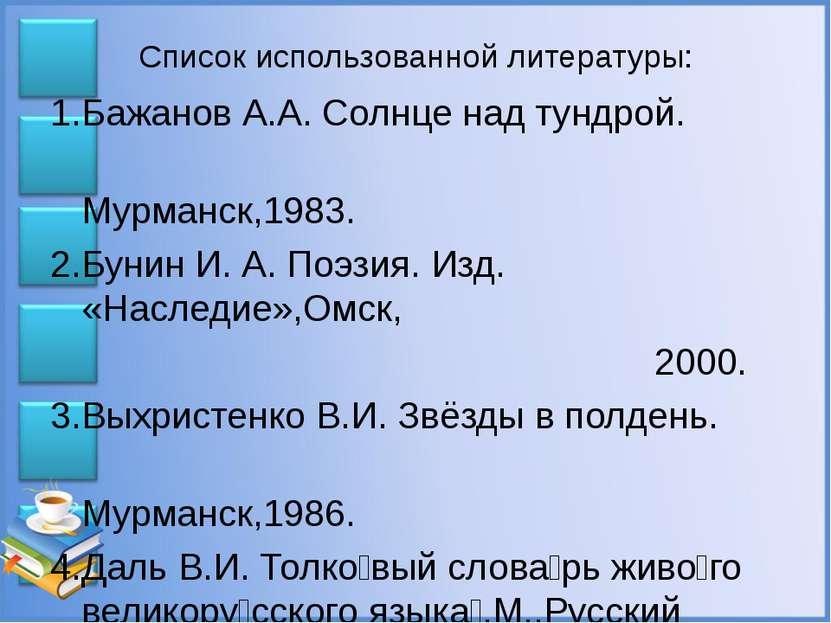 Список использованной литературы: 1.Бажанов А.А. Солнце над тундрой. Мурманск...