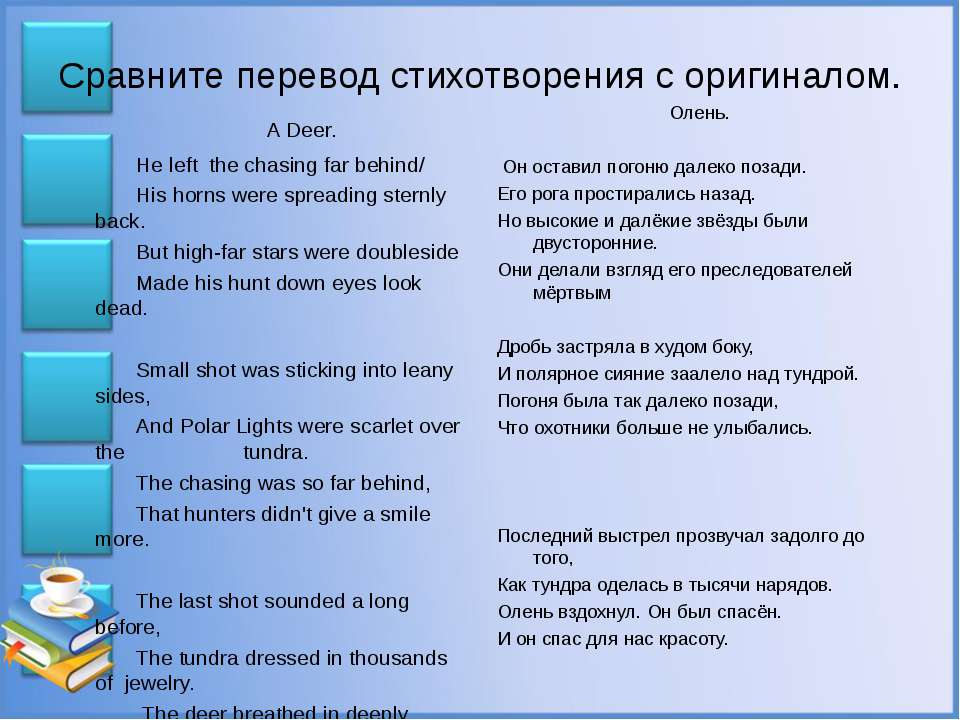 Сравните перевод стихотворения с оригиналом. A Deer. He left the chasing far ...