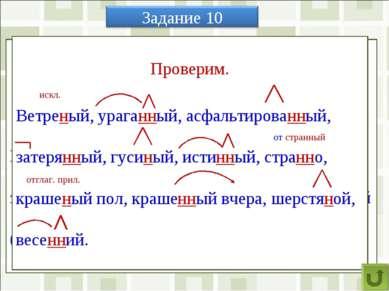 Расскажите о правописании Н и НН в прилагательных и причастиях. Вставьте проп...