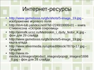 Интернет-ресурсы http://www.gameboss.ru/gfx/shots/5-image_19.jpg - изображени...