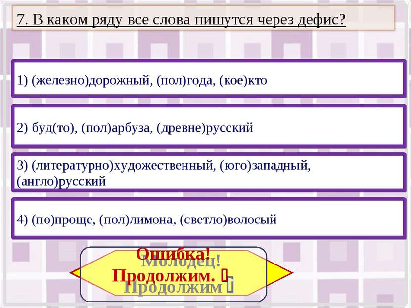 3) (литературно)художественный, (юго)западный, (англо)русский 4) (по)проще, (...