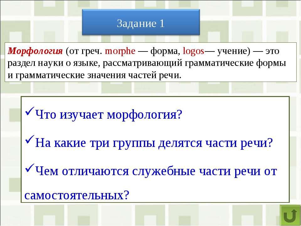 Что изучает морфология? На какие три группы делятся части речи? Чем отличаютс...