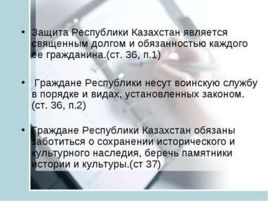 Защита Республики Казахстан является священным долгом и обязанностью каждого ...