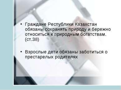 Граждане Республики Казахстан обязаны сохранять природу и бережно относиться ...