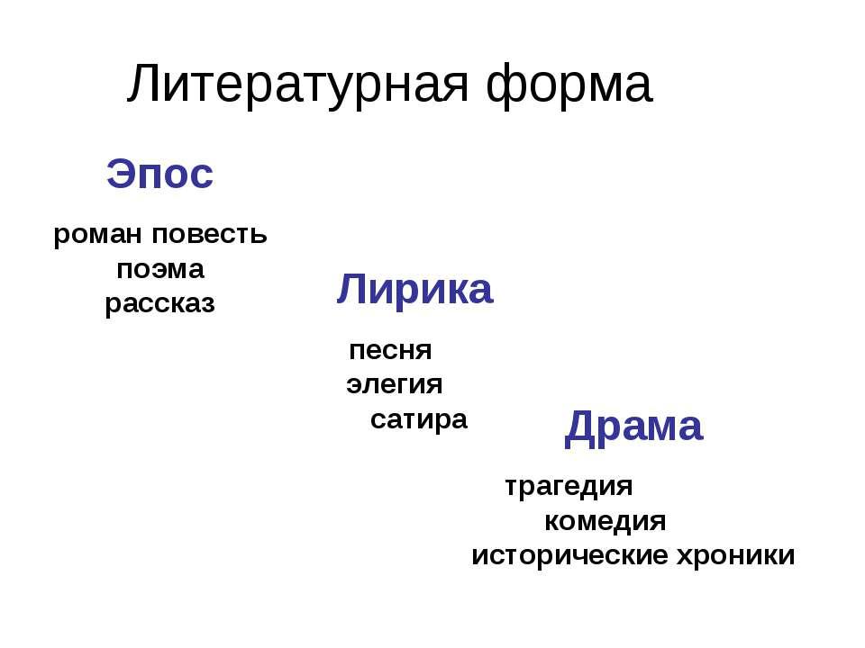 Литературная форма Эпос роман повесть поэма рассказ Лирика песня элегия сатир...