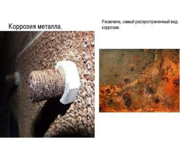 Коррозия металла. Ржавчина, самый распространенный вид коррозии.