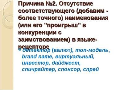 Причина №2. Отсутствие соответствующего (добавим - более точного) наименовани...