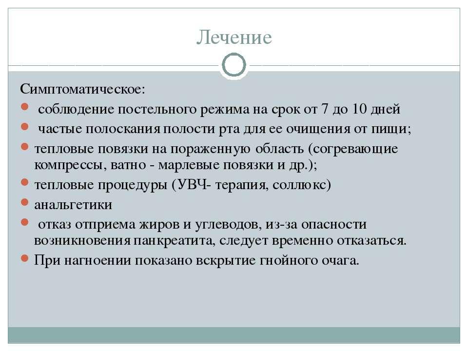 Лечение Симптоматическое: соблюдение постельного режима на срок от 7 до 10 дн...