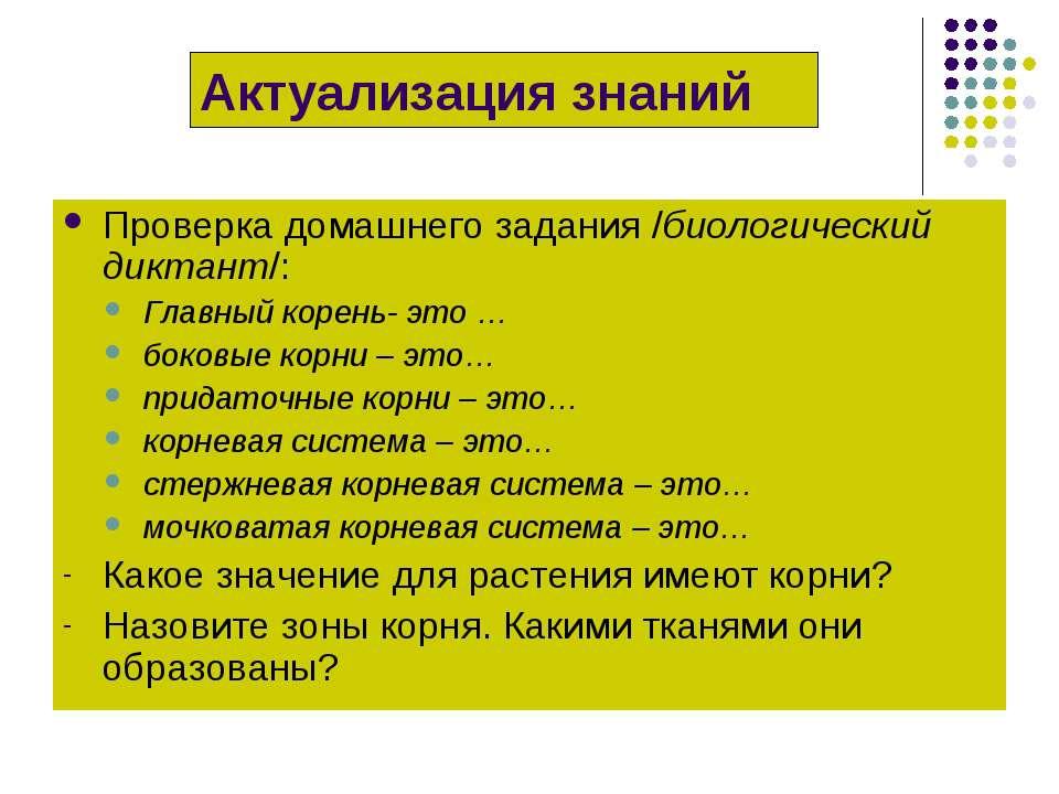 Актуализация знаний Проверка домашнего задания /биологический диктант/: Главн...