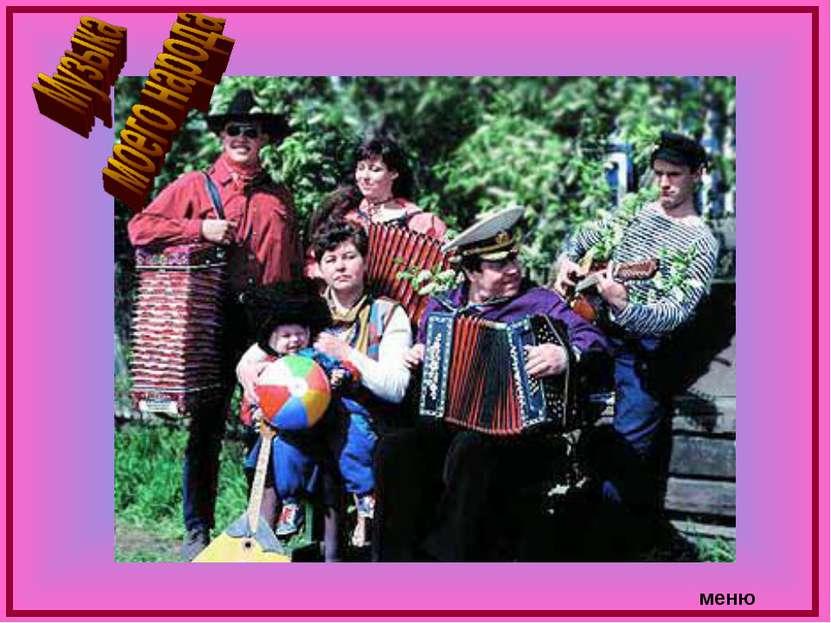 Деревенские мелодии скачать бесплатно