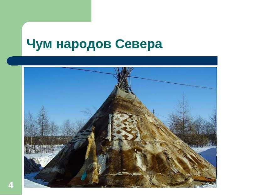 Чум народов Севера *