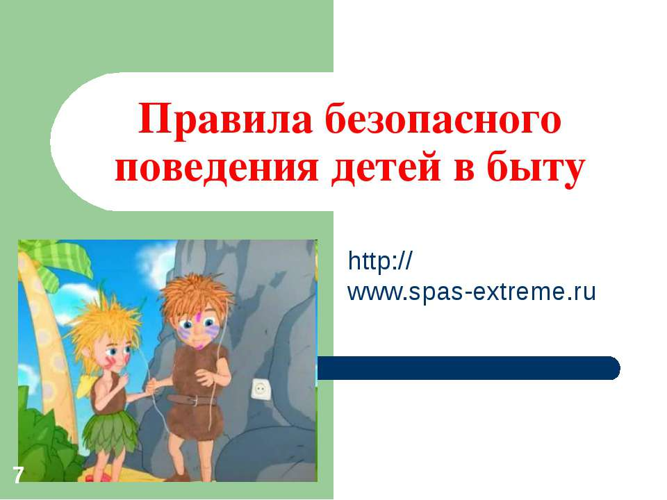 Правила безопасного поведения детей в быту http://www.spas-extreme.ru *