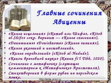 Главные сочинения Авиценны «Книга исцеления» («Китаб аль-Шифа», «Kitob al-Shi...