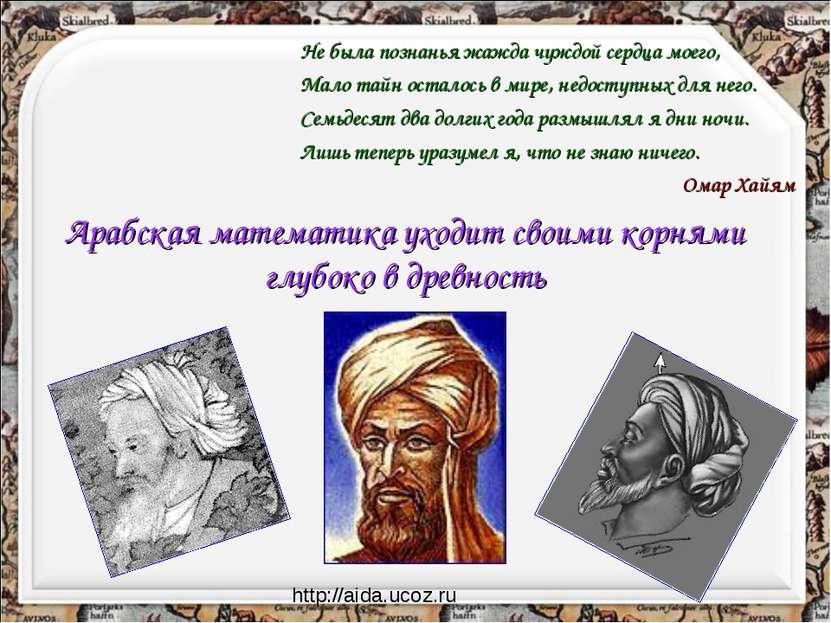 Арабская математика уходит своими корнями глубоко в древность Не была познань...