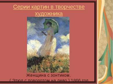 Серии картин в творчестве художника Женщина с зонтиком. ( Этюд с поворотом на...