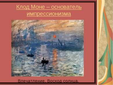 Клод Моне – основатель импрессионизма Впечатление. Восход солнца.