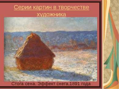 Серии картин в творчестве художника Стога сена. Эффект снега.1891 года
