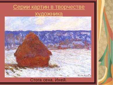 Серии картин в творчестве художника Стога сена. Иней.