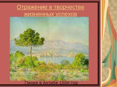 Отражение в творчестве жизненных успехов Пиния в Антибе 1888 год