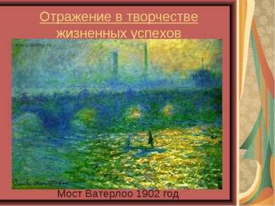 Отражение в творчестве жизненных успехов Мост Ватерлоо 1902 год