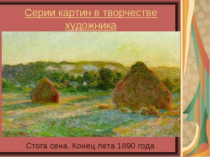 Серии картин в творчестве художника Стога сена. Конец лета 1890 года