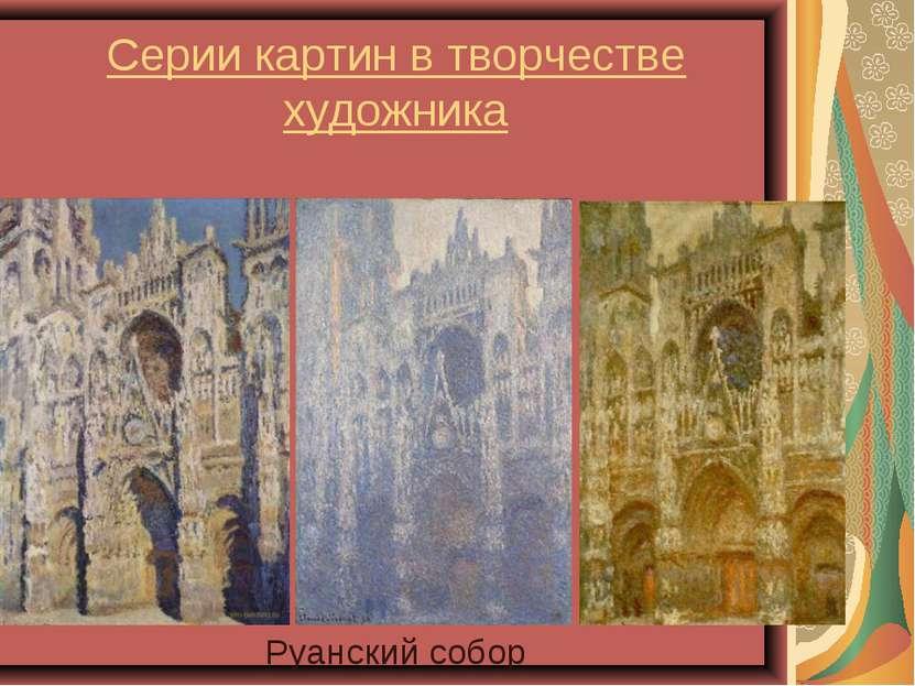 Серии картин в творчестве художника Руанский собор