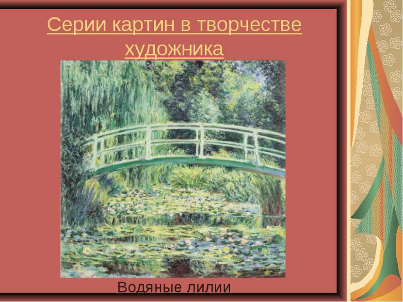 Серии картин в творчестве художника Водяные лилии