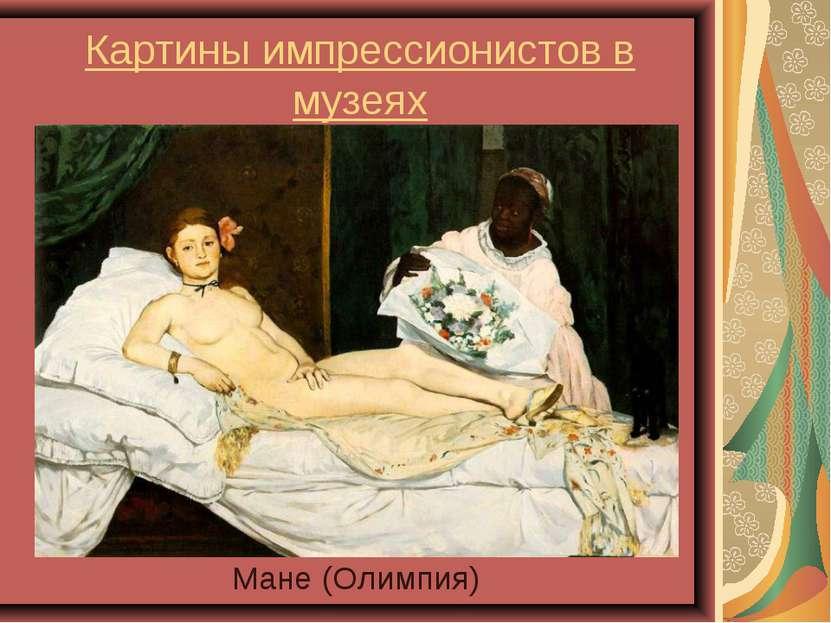 Картины импрессионистов в музеях Мане (Олимпия)