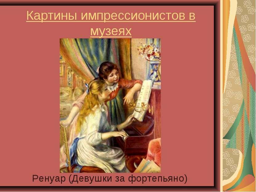 Картины импрессионистов в музеях Ренуар (Девушки за фортепьяно)