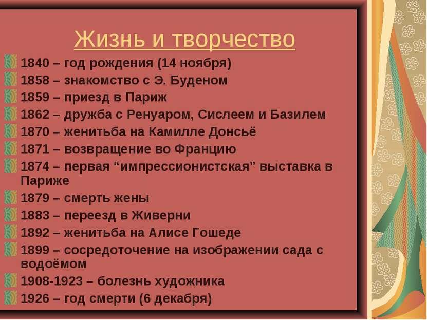 Жизнь и творчество 1840 – год рождения (14 ноября) 1858 – знакомство с Э. Буд...