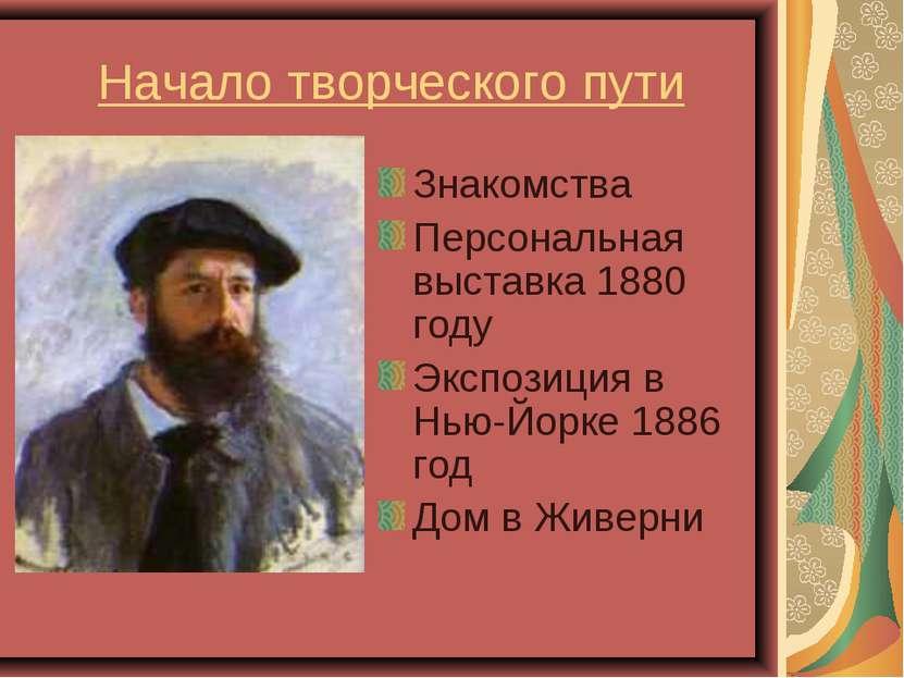 Начало творческого пути Знакомства Персональная выставка 1880 году Экспозиция...