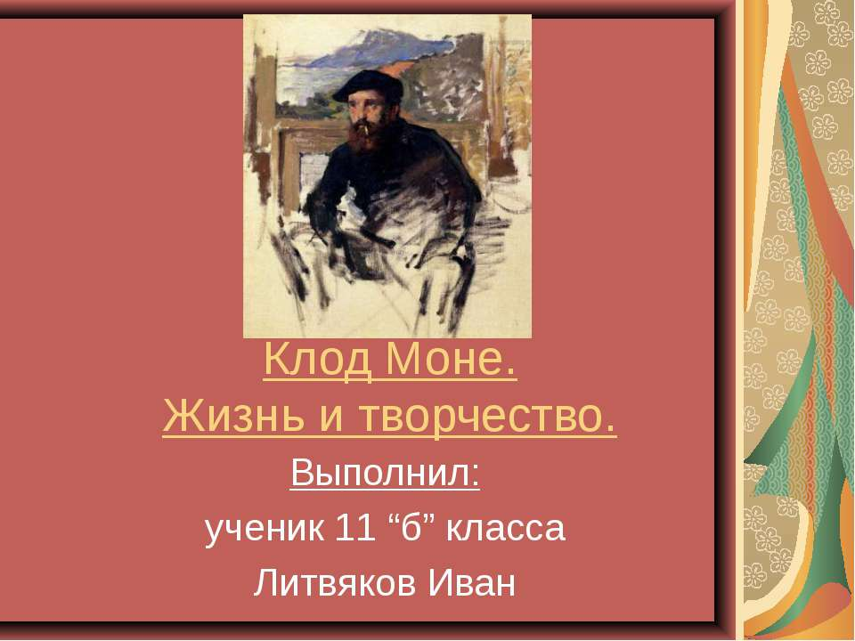 """Клод Моне. Жизнь и творчество. Выполнил: ученик 11 """"б"""" класса Литвяков Иван"""