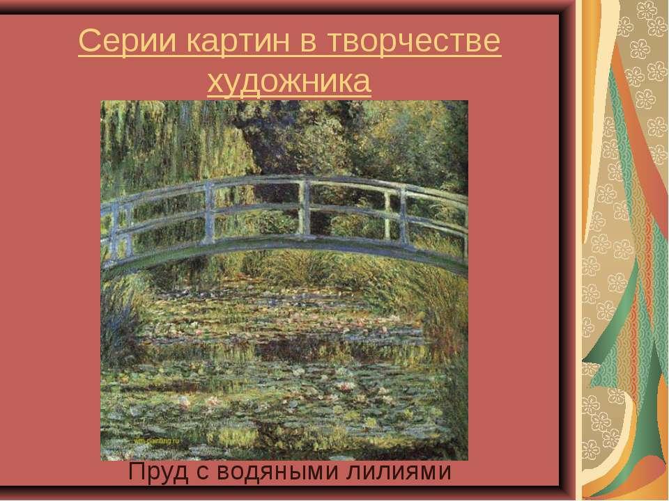 Серии картин в творчестве художника Пруд с водяными лилиями