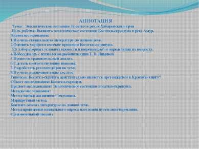 АННОТАЦИЯ Тема: Экологическое состояние Косатки в реках Хабаровского края Цел...