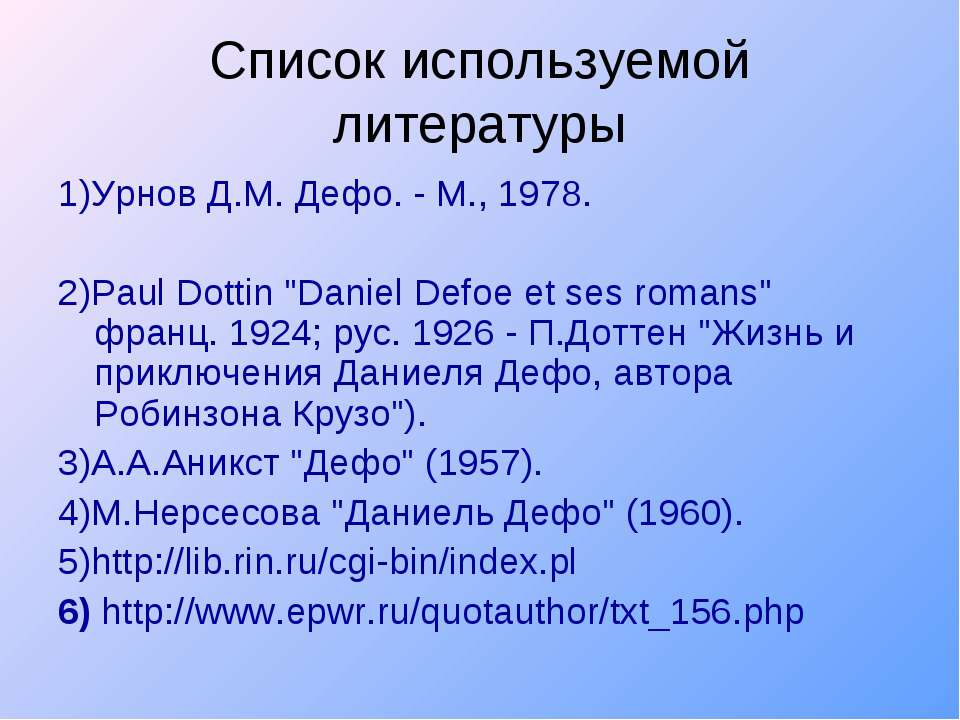"""Список используемой литературы 1)Урнов Д.М. Дефо. - М., 1978. 2)Paul Dottin """"..."""