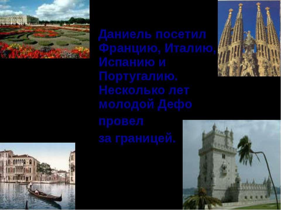 Даниель посетил Францию, Италию, Испанию и Португалию. Несколько лет молодой ...