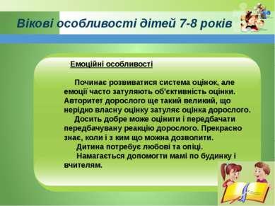 www.themegallery.com Вікові особливості дітей 7-8 років Емоційні особливос...