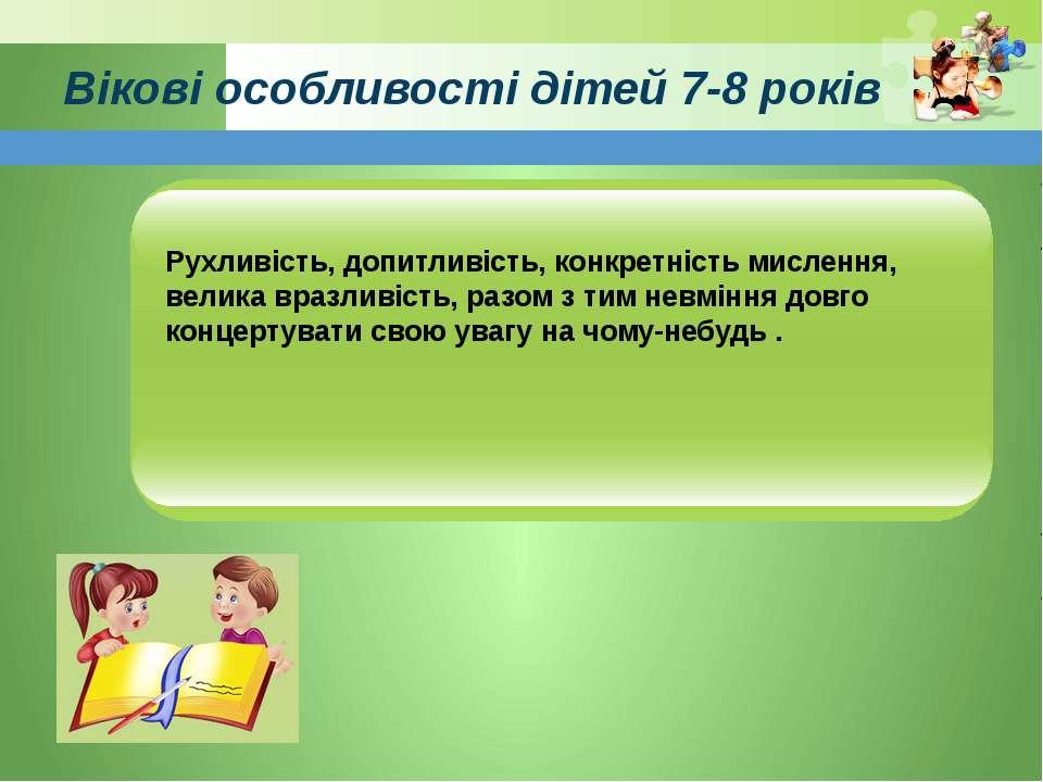 www.themegallery.com Вікові особливості дітей 7-8 років Рухливість, допитливі...