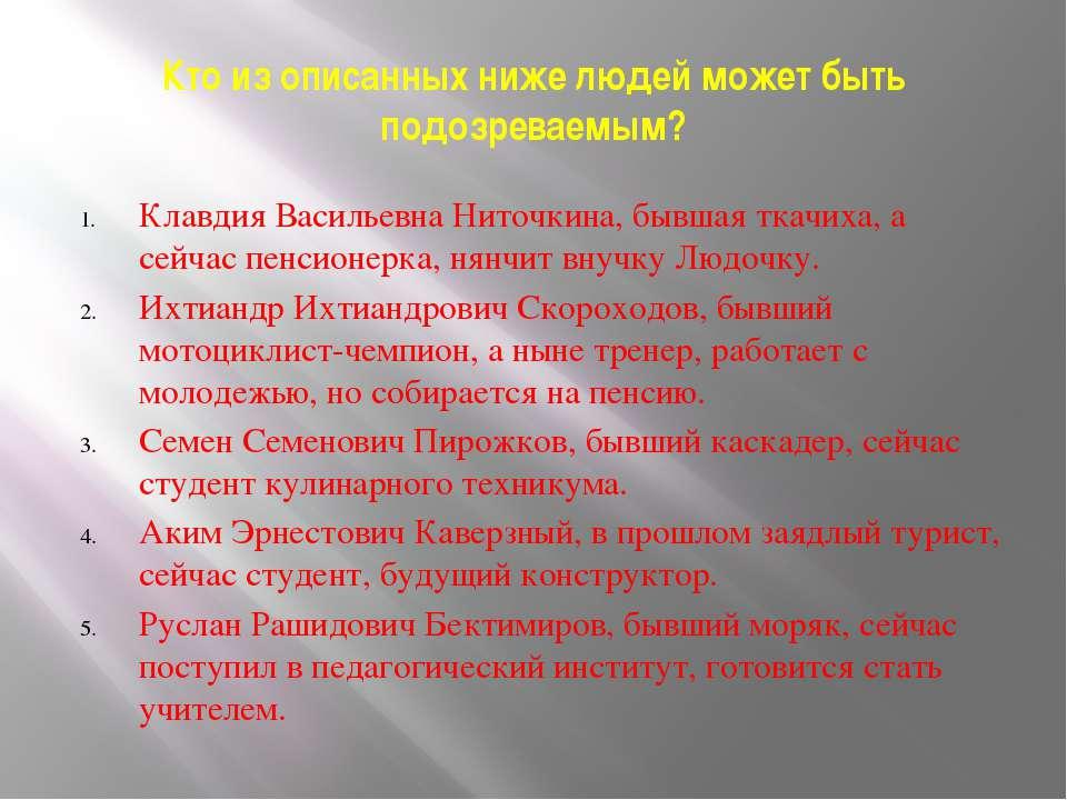 Кто из описанных ниже людей может быть подозреваемым? Клавдия Васильевна Нито...